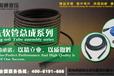 超耐磨高压清洗软管执行标准
