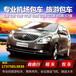 長沙機場包車2017新款全新GL8別克商務車帶駕出租機場專車接送服務