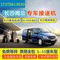 长沙租车公司提供全新奥迪A6L帕萨特别克GL8商务车自驾租车图片