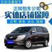 長沙租車豐田考斯特別克GL8商務車長租短包企業租車
