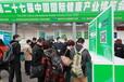 2021北京美容及瘦身產品展會