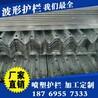 山東波形護欄板廠甘肅高速公路防撞護欄板波形護欄板熱鍍鋅護欄板
