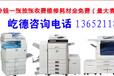 天津彩色复印机租赁多少钱天津哪里租赁复印机