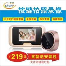 武汉市深意智能科技有限公司智能家居智能电子猫眼可视门铃红外夜视监控防盗门镜3.0寸图片