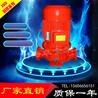 XBD消防泵/立式消防泵水泵消防喷淋泵稳压泵XBD2.8/1.5-40L2.2