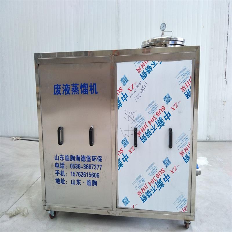 印刷废液处理设备废液蒸馏设备潍坊厂家直销