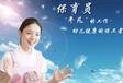 2017年四川省阿坝市保育员工资待遇发展前景如何?