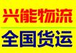 重庆兴能物流,全国返空车货运,大件设备运输
