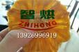 智烘牌菠萝片干燥设备,菠萝片烘干机ZH-JN-HGJ03安装便捷售后服务好