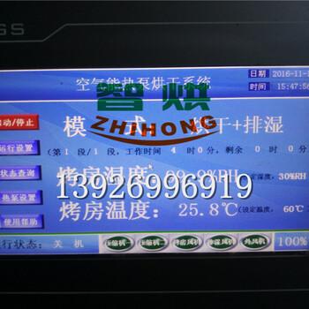 西充智烘牌药材化橘红烘干机牌子排行榜适应广泛的化橘红干燥机械ZH-JN-HGJ03