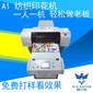 普兰特小型万能数码打印机设备平板金属瓷砖背景墙浮雕平面直喷机