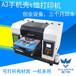 深圳布料数码直喷服装印花机t恤衣服图案平板打印机印刷机器厂家直销