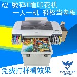 数码A2FZ打印机直喷印花机打印服装图案的机器设备批发价格多少钱一台