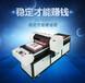 深圳A1UV打印机在玻璃瓷砖上打印图案的机器多少钱一台