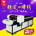 深圳市普兰特PLTA1-FZ打印机平板打印机喷墨打印机在衣服上打印图案的机器