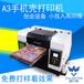 深圳普兰特A3UV打印机在手机外壳平面打印图案的机器数码直喷机喷墨打印机