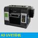 深圳数码打印机厂家批发数码A3UV打印机直喷印花机批发价格多少钱一台