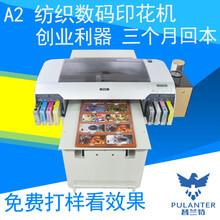 普兰特生产型纺织品印花机平板T恤打印机小型直喷服装彩印机供应设备多少钱一台