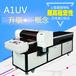 普兰特数码A1UV打印机印刷瓷砖玻璃亚克力PVC皮革油画平板打印机