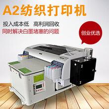 普兰特数码T恤服装印花机数码打印机衣服布料平板打印机印花服装图案直喷印花机