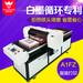普兰特数码印花大型A1FZ打印衣服印图印花T恤打印机印字图案平板直喷机多少钱一台