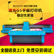 深圳普兰特理光2513UV打印机瓷砖玻璃亚克力背景墙地板砖直印机平板打印机