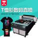 普兰特纺织棉布料万能印花打印机纺织布料印花机万能打印机在衣服上打印图案百度价格