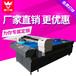 彩印机uv平板打印机大型万能金属瓷砖背景墙彩印机浮雕玻璃印刷机多少钱一台