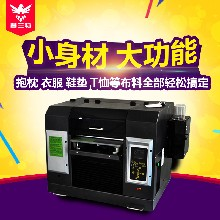 深圳普兰特服装打印机厂家万能T恤平板打印机大型纺织布料衣服数码印花机