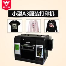 深圳普兰特服装打印机A3小型喷绘印刷定制衣服T恤打印机数码直喷印花机多少钱一台