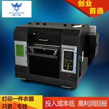 服装打印机定制衣服T恤打印机平板印刷机器小型数码直喷印花机多少钱一台