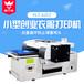 深圳普蘭特A2服裝數碼印花機A3衣服T恤打印機UV平板機紡織涂料墨水直噴機多少錢一臺