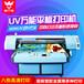 深圳普兰特大型万能uv浮雕平板打印机3d瓷砖玻璃背景墙亚克力地板砖UV打印机喷墨打印机