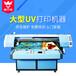 平板打印机彩色打印机瓷砖背景墙喷墨喷绘机手机壳3d印刷机大型UV打印机多少钱一台