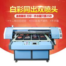 深圳服装打印机衣服印图机纯棉布料莫代尔T恤成衣裁片印花机大型跑台数码直喷打印机