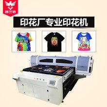 深圳普兰特大型数码直喷与丝网印结合印花机T恤广告衫活动衫成衣裁片打印机平板打印机