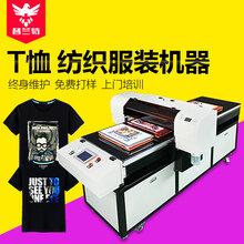 普兰特A2衣服服装打印机个性T恤定制印花打印图案直喷平板打印机多少钱一台