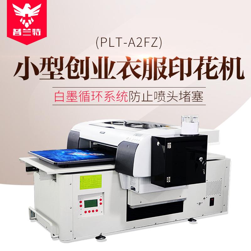 普兰特印刷机t恤图案打印机衣服印字机服装纺织布料喷墨直喷印花机器