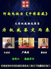 河南电视台鉴宝栏目报名方式及海选鉴宝流程图片