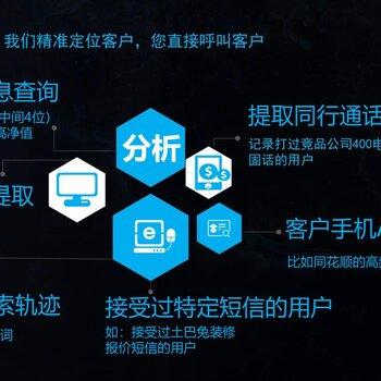 邵陽金盟科技三網運營商大數據資源,三網大數據客戶資源