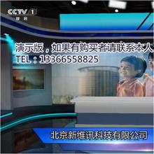 新维讯XVS-2000有轨真三维虚拟演播室系统4K虚拟演播室系统图片