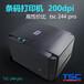 TSC/臺半TTP244PRO空白卷狀吊牌打印機