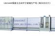 济南麦克玛玻璃机械有限公司1600中空玻璃生产线