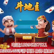 北京手机开房卡麻将平台招商出售移动电玩游戏定制开发图片