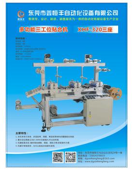 深圳鑫恒丰250简易圆刀机哪里有卖的