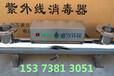 紫外线消毒器南京