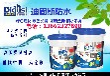 广州迪固斯防水材料厂防水材料防水十大品牌全国防水十大品牌排名防水涂料第一品牌