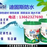 防水涂料哪个品牌好价格,防水涂料哪个品牌好介绍,外墙防水涂料哪个品牌好迪固斯防水十大品牌防水十大品牌图片