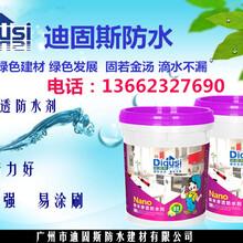 防水十大品牌有哪些广东广州防水十大品牌有哪些价格广东防水厂家图片