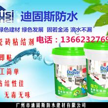 防水十大品牌迪固斯防水加盟防水十大品牌排名广东防水厂家图片